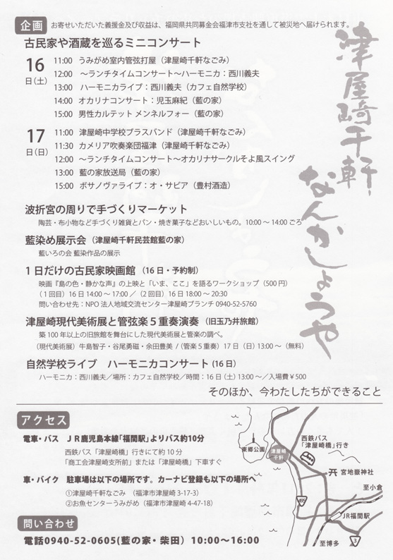 http://nekotaruto.com/home/2011/04/08/tuyazaki2011april2.jpg
